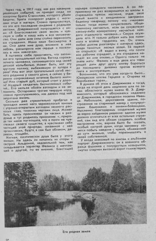 Дзержинский_03