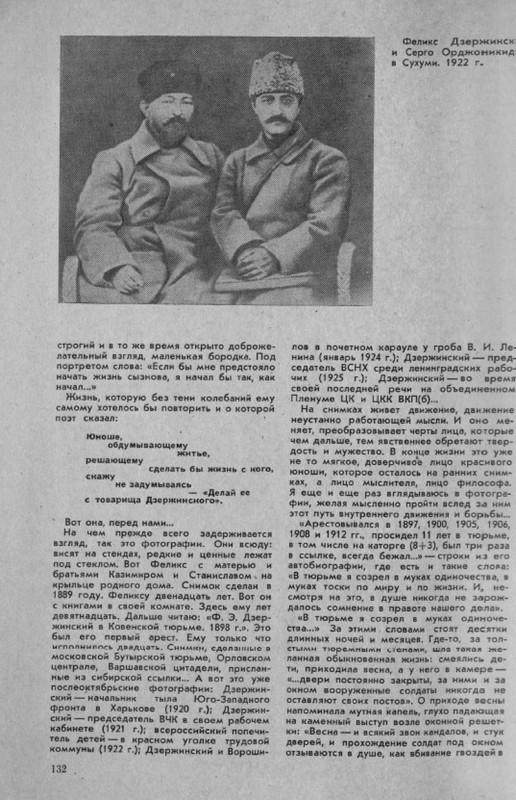 Дзержинский_04