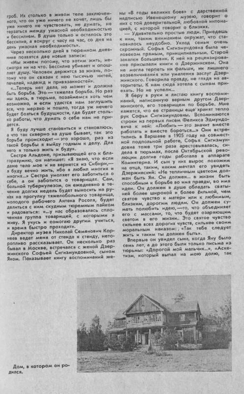 Дзержинский_05