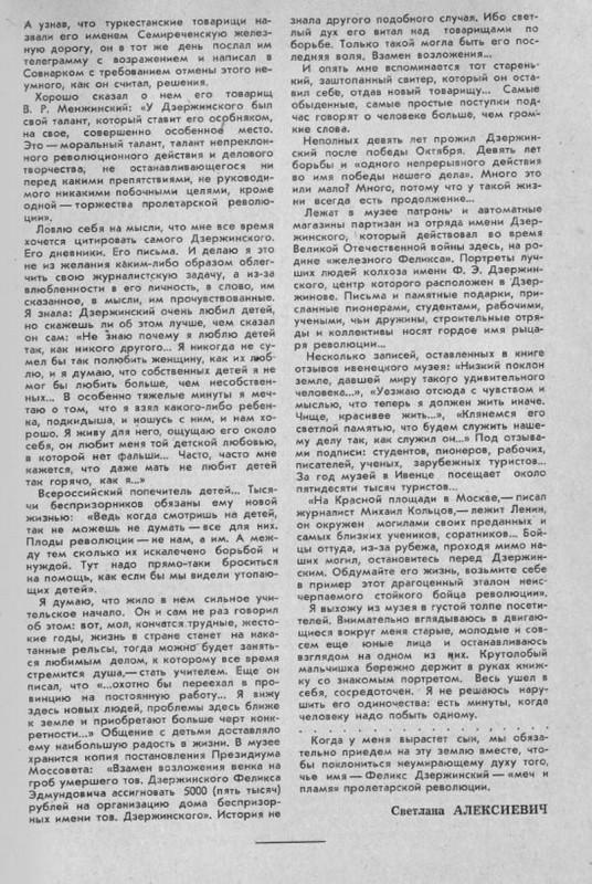 Дзержинский_07