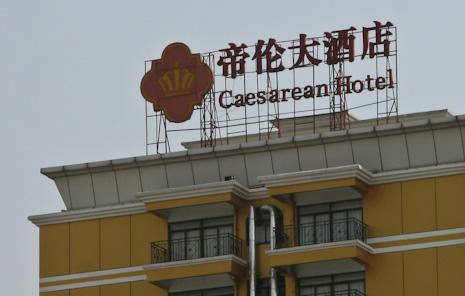 0404-MrTang3-Caesarean01