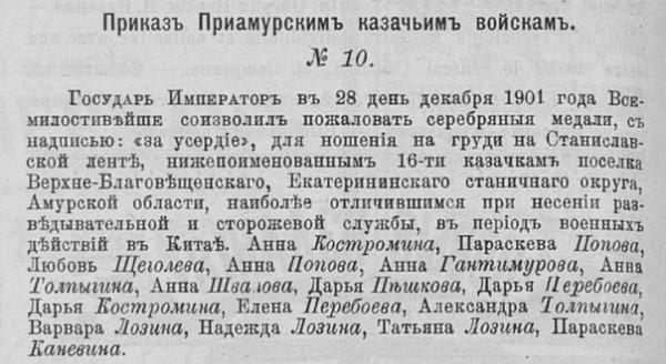 амурские казачки фамилии