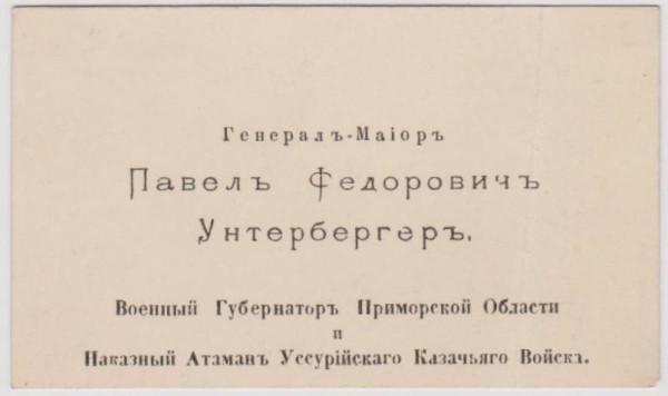 визитка Унтербергера
