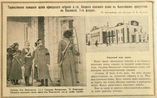 Офицерское собрание ЛГ Св. казачьего полка в Павловске