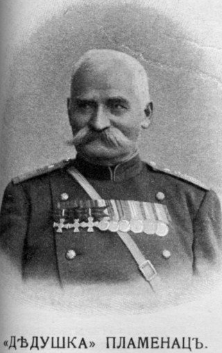Памяти черногорского добровольца Пламенаца Ф. М.