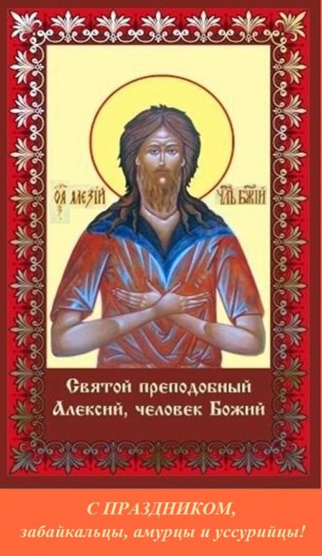 Св. Алексей человек Божий