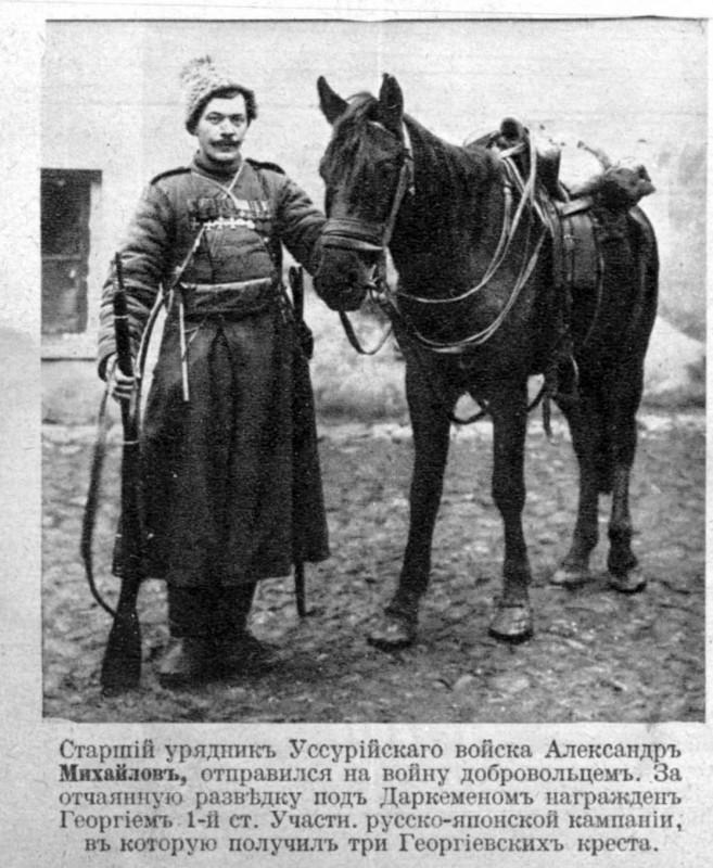 Старший урядник Уссурийского Войска Александр Михайлов.