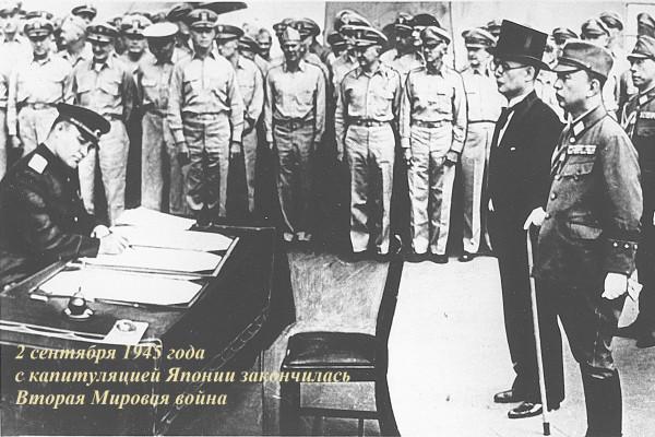 kapitulyaciya-yaponii-1945g-2