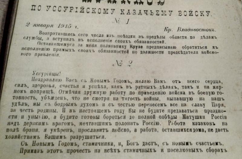 Поздравления с НГ за 1915 год