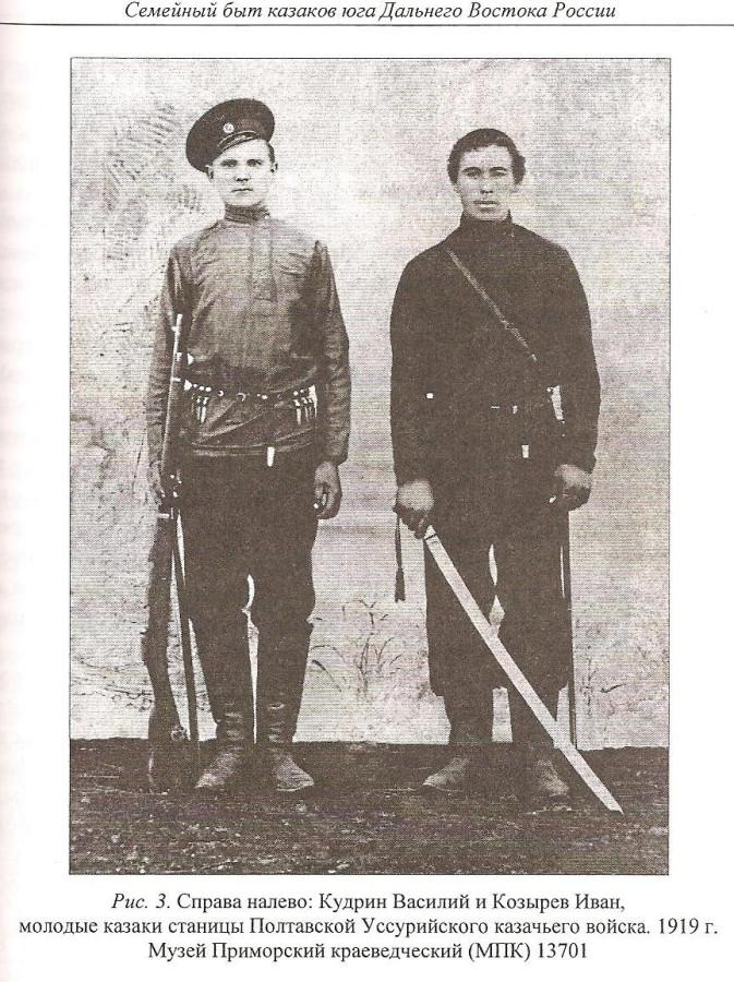 казаки Козырев Иван и Кудрин Василий, ст. Полтавская 1919 год.
