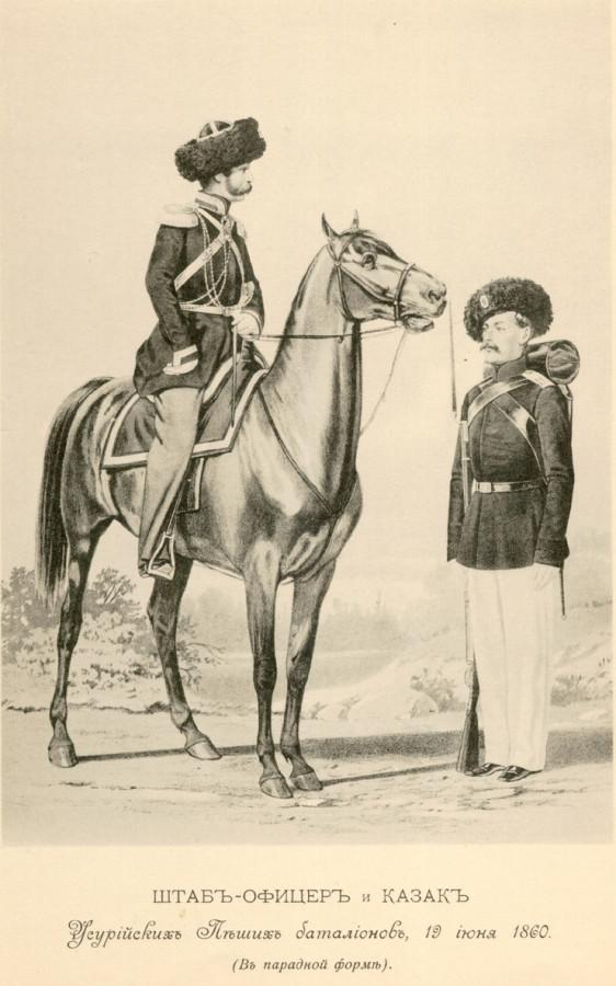 уссурийские казаки 1860 год