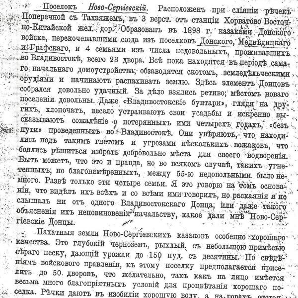 Ново-Сергиевский