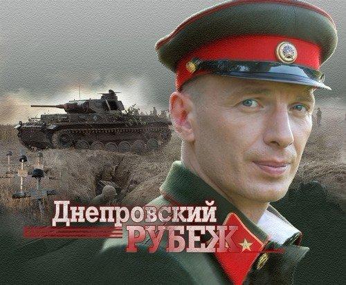 dneprovskiy