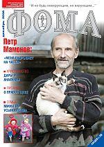 обложка Фомы