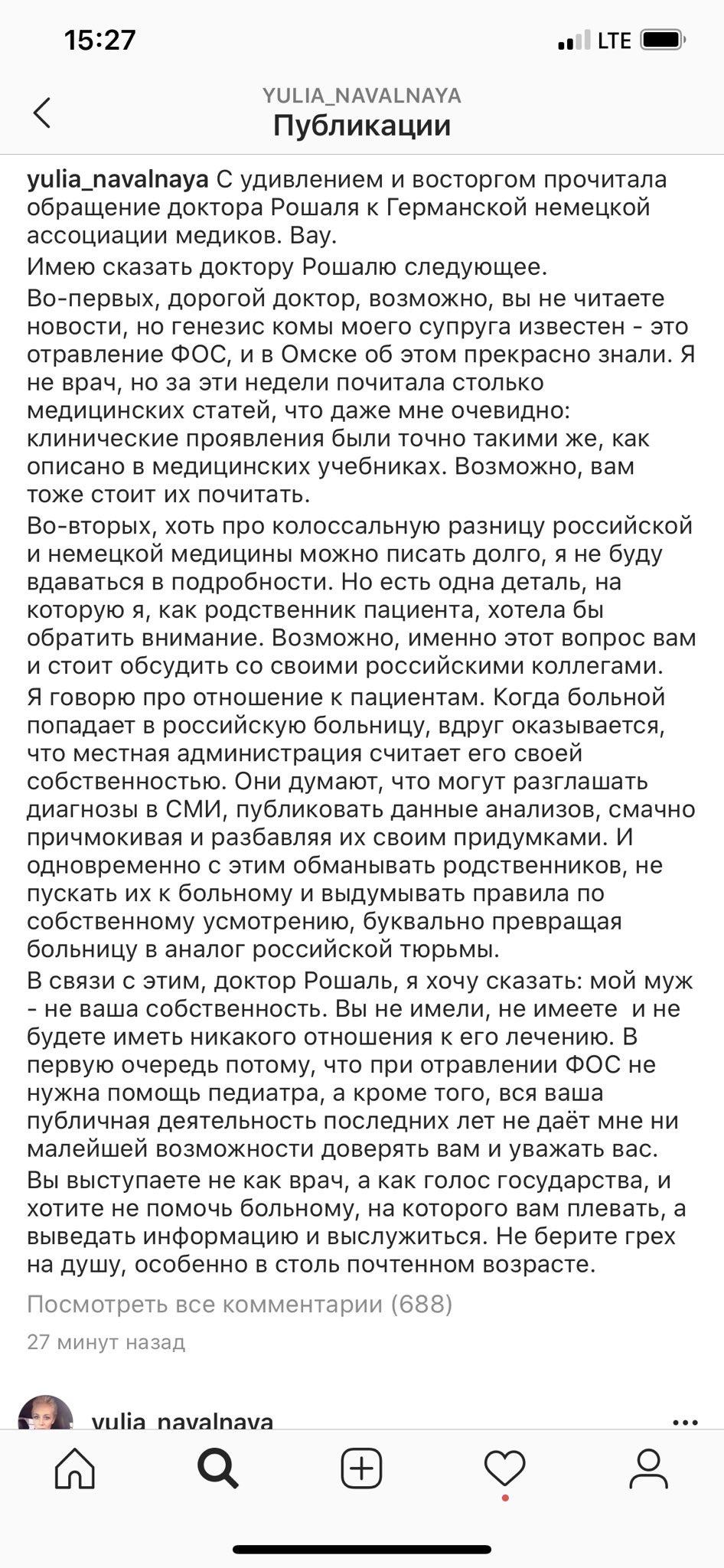 Инстаграмм Юлии Навальной.