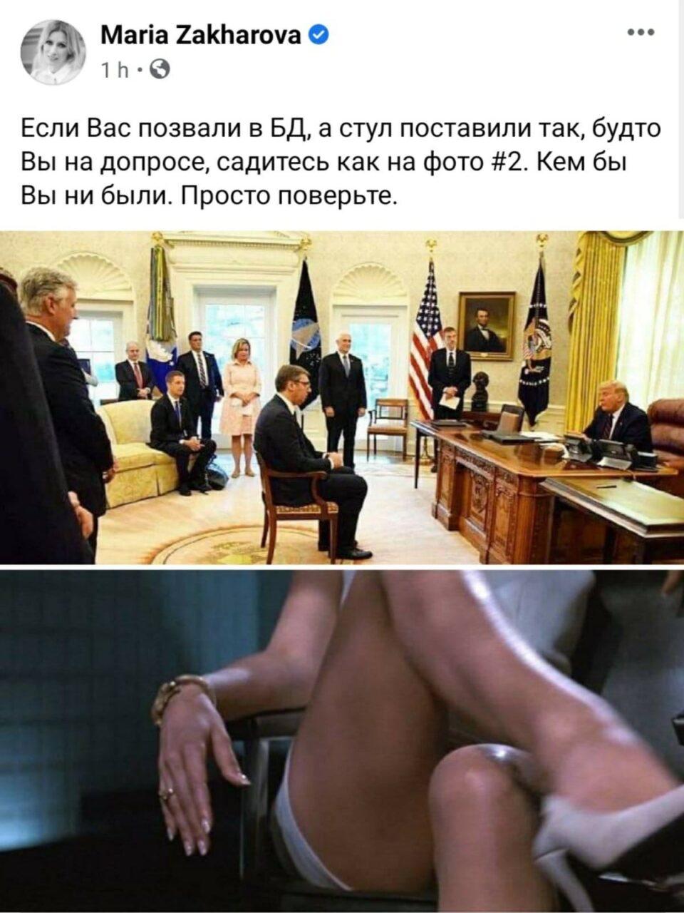 Фейсбук Марии Захаровой.