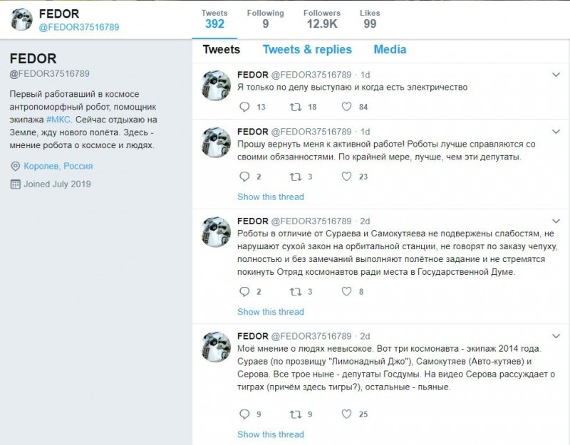 Твиттер-аккаунт робота Фёдора.