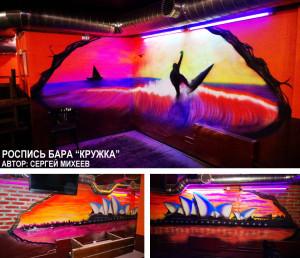 Граффити бар Кружка