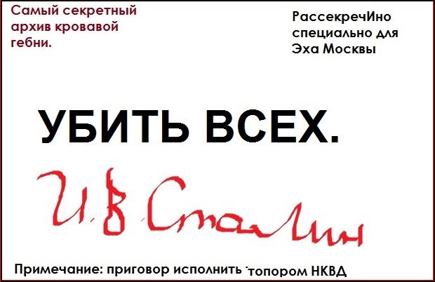 Сталин убить всех