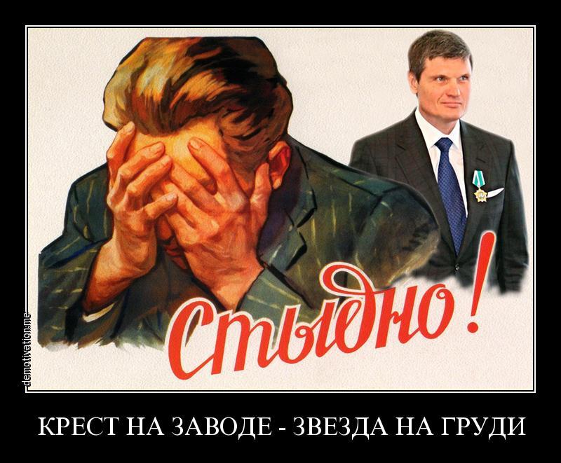 Седых, сдай орден! Обращение к олигарху развалившему Чусовской металлургический завод