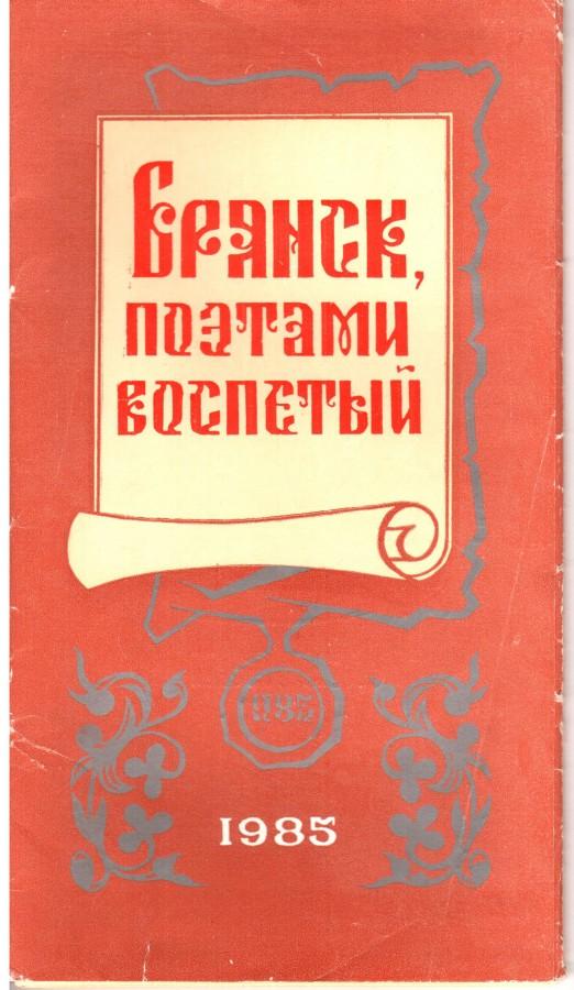 Брянск, поэтами воспетый