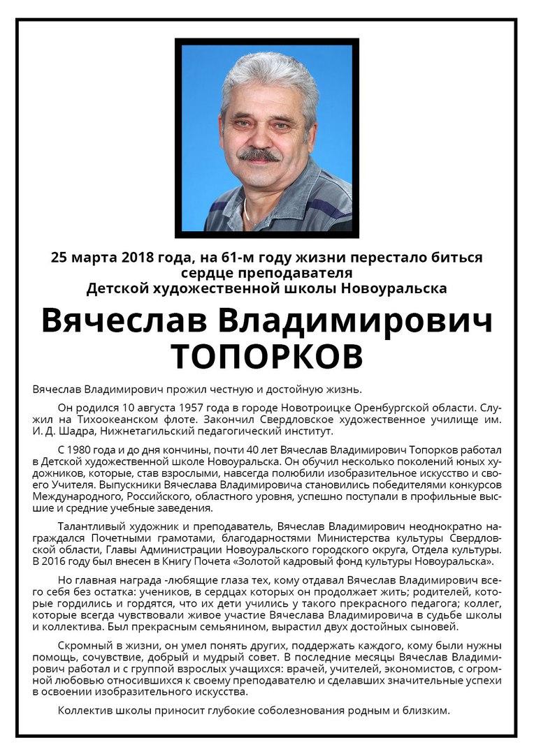 Вчера умер В.В.Топорков - мой первый педагог в художке.