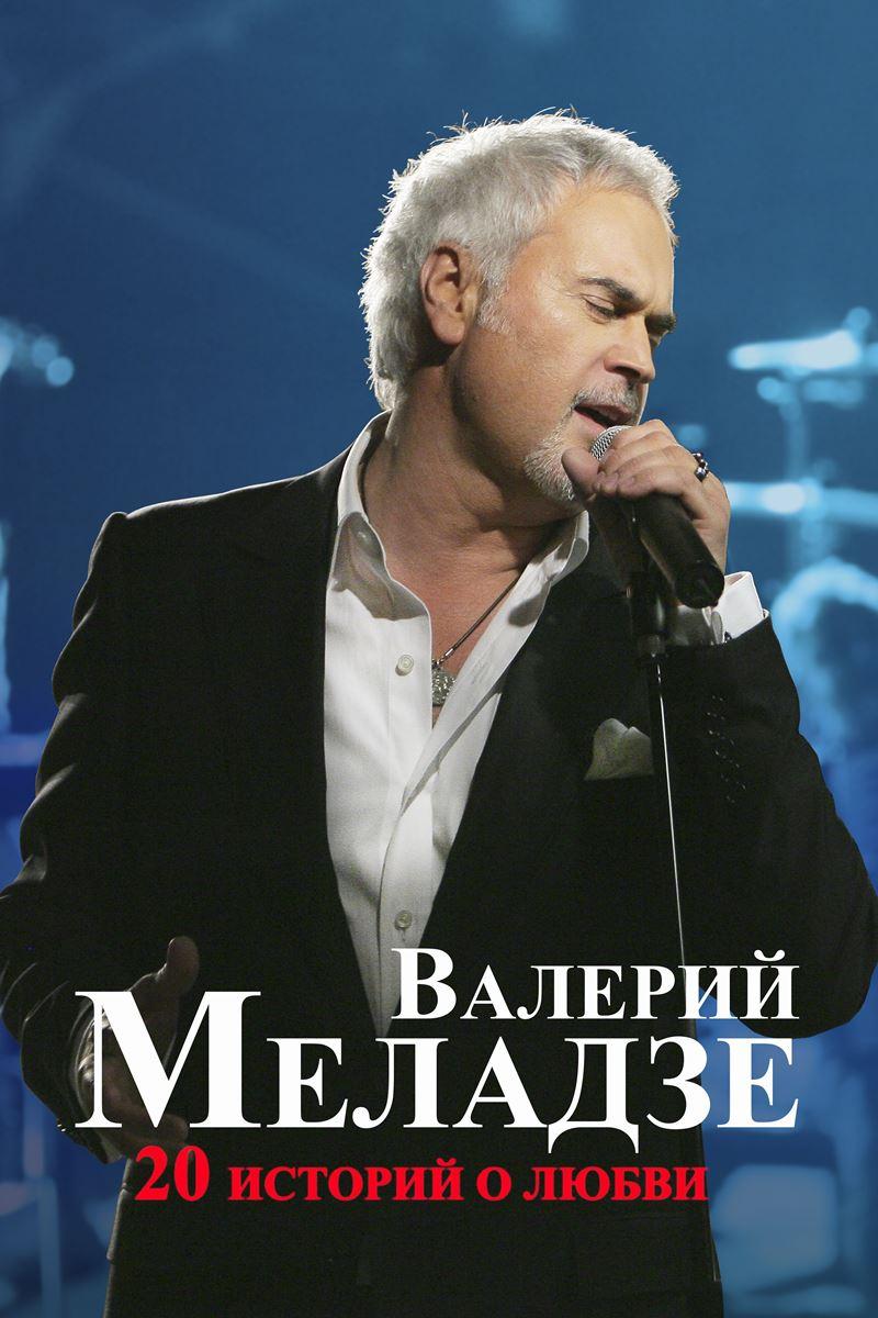 Валерий Меладзе — скачать песни и слушать онлайн