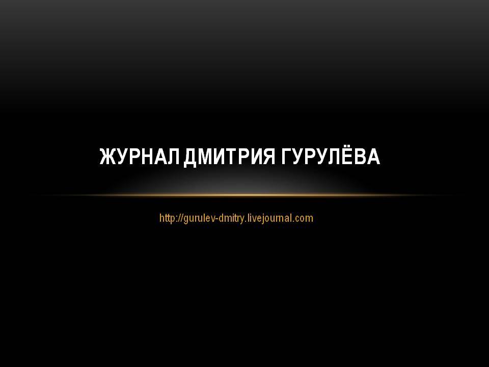 Гурулёв Д.В. Пресс-служба 2013