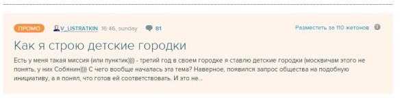 листраткин