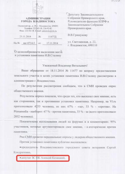 Ответ Сталин 1