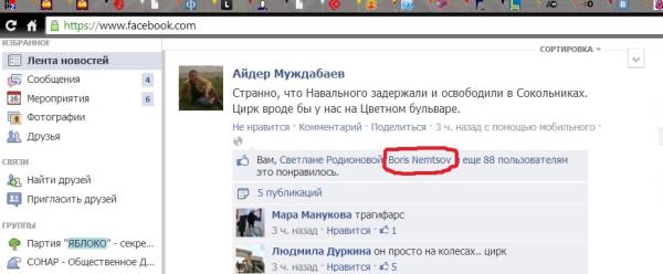 Борис Немцов и Алексей Навальный