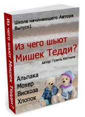 moher_dlya_mishek_teddy2