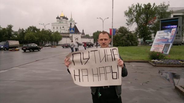 Одиночный пикет в Пскове 12.06.2012