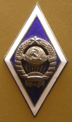 sovetskiy-universitetskiy-nagrudnyy-znak