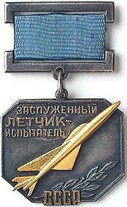 220px-Distinguished_Test_Pilot_Of_The_Soviet_Union