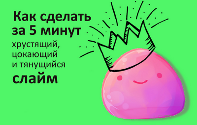 лизун_соцсети4