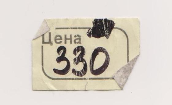 ценник 001