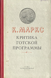 K.Marks - Kritika Gotskoy programmy