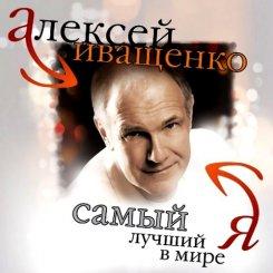 aleksey_ivaschenko_-_samyy_luchshiy_v_mire_ya