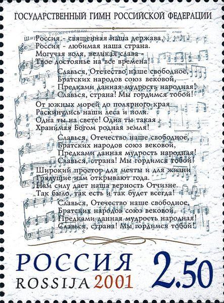 443px-Anthem-russia-2000-postage_stamp_2001