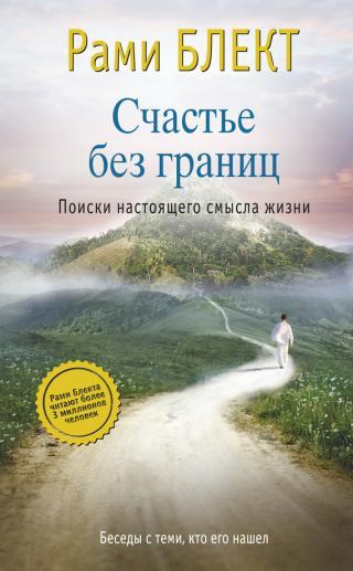 schaste-bez-granic-poiski-nastoyashchego-smysla-zhizni-besed_350657