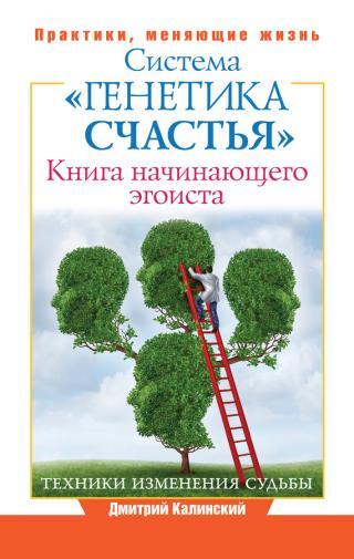 kniga-nachinayushchego-egoista-sistema-genetika-schastya_362900