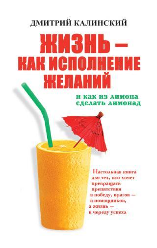 zhizn-kak-ispolnenie-zhelanij-i-kak-iz-limona-sdelat-limonad_359083