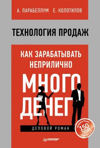 tehnologiya-prodazh-kak-zarabatyvat-neprilichno-mnogo-deneg_357512
