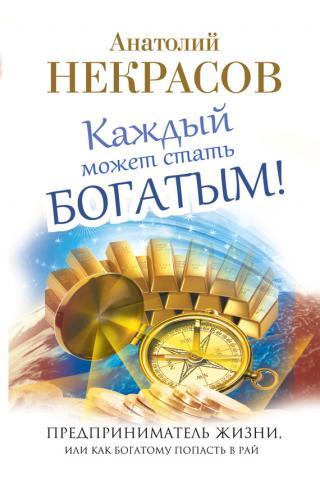 kazhdyj-mozhet-stat-bogatym-predprinimatel-zhizni-ili-kak-bo_355676