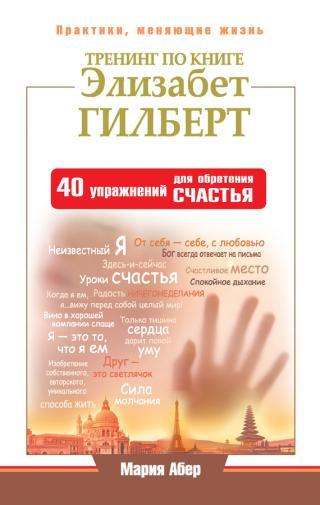 trening-po-knige-elizabet-gilbert-40-uprazhnenij-dlya-obrete_359020