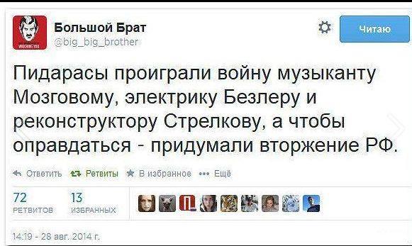 На Донбассе действуют три батальонных тактических группы российских войск и два танковых батальона россиян, - Тымчук - Цензор.НЕТ 3836
