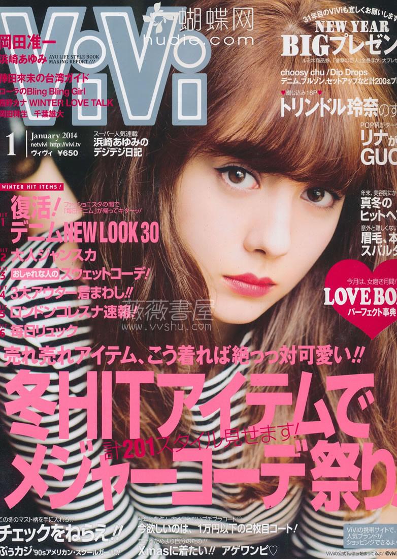 Japanese Fashion Magazine Scans