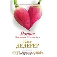 Kler_Dederer__Joginya._Moya_zhizn_v_23_pozah_jogi