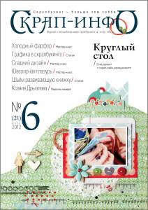 oblozhka-6-2012s-konturom